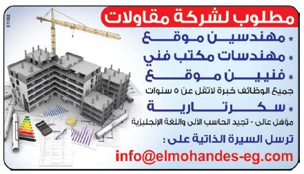 إعلانات وظائف الوسيط اليوم الإثنين 18/2/2019 5