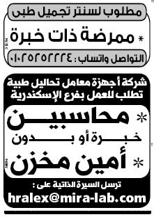 إعلانات وظائف الوسيط اليوم الإثنين 18/2/2019 10