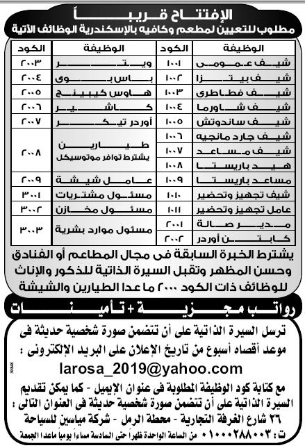 إعلانات وظائف الوسيط اليوم الإثنين 18/2/2019 13