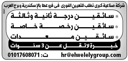 إعلانات وظائف الوسيط اليوم الإثنين 18/2/2019 14