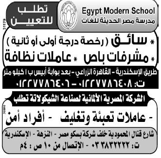 إعلانات وظائف الوسيط اليوم الإثنين 18/2/2019 15