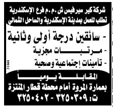 إعلانات وظائف الوسيط اليوم الإثنين 18/2/2019 16