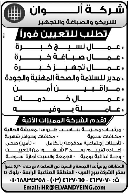 إعلانات وظائف الوسيط اليوم الإثنين 18/2/2019 17
