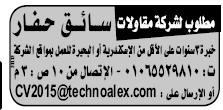 إعلانات وظائف الوسيط اليوم الإثنين 18/2/2019 19