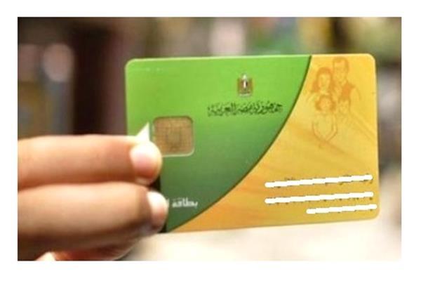 أسباب الحذف من بطاقات التموين وخطوات تقديم التظلمات