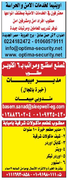 إعلانات وظائف الوسيط اليوم الإثنين 18/2/2019 20