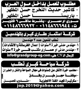 إعلانات وظائف الوسيط اليوم الإثنين 18/2/2019 21