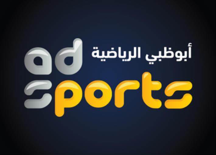 تعرف على تردد ابو ظبي الرياضية الجديد