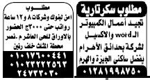 إعلانات وظائف الوسيط اليوم الإثنين 18/2/2019 25