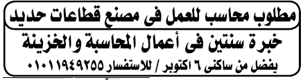 إعلانات وظائف الوسيط اليوم الإثنين 18/2/2019 26