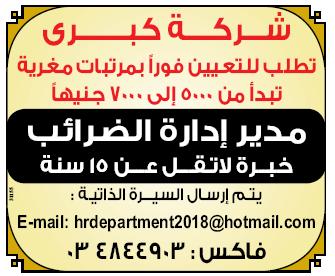 إعلانات وظائف الوسيط اليوم الإثنين 18/2/2019 6