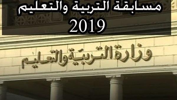 شروط التقديم في مسابقة وزارة التربية والتعليم 2019 والأوراق المطلوبة