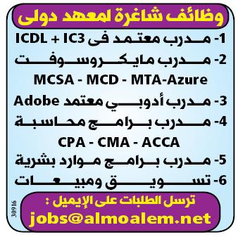 إعلانات وظائف الوسيط اليوم الإثنين 18/2/2019 7