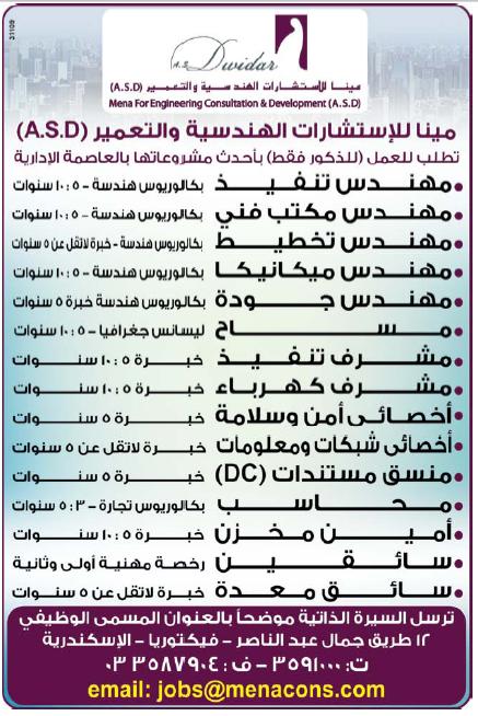 إعلانات وظائف الوسيط اليوم الإثنين 18/2/2019 8