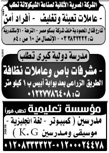 إعلانات وظائف الوسيط اليوم الإثنين 18/2/2019 9