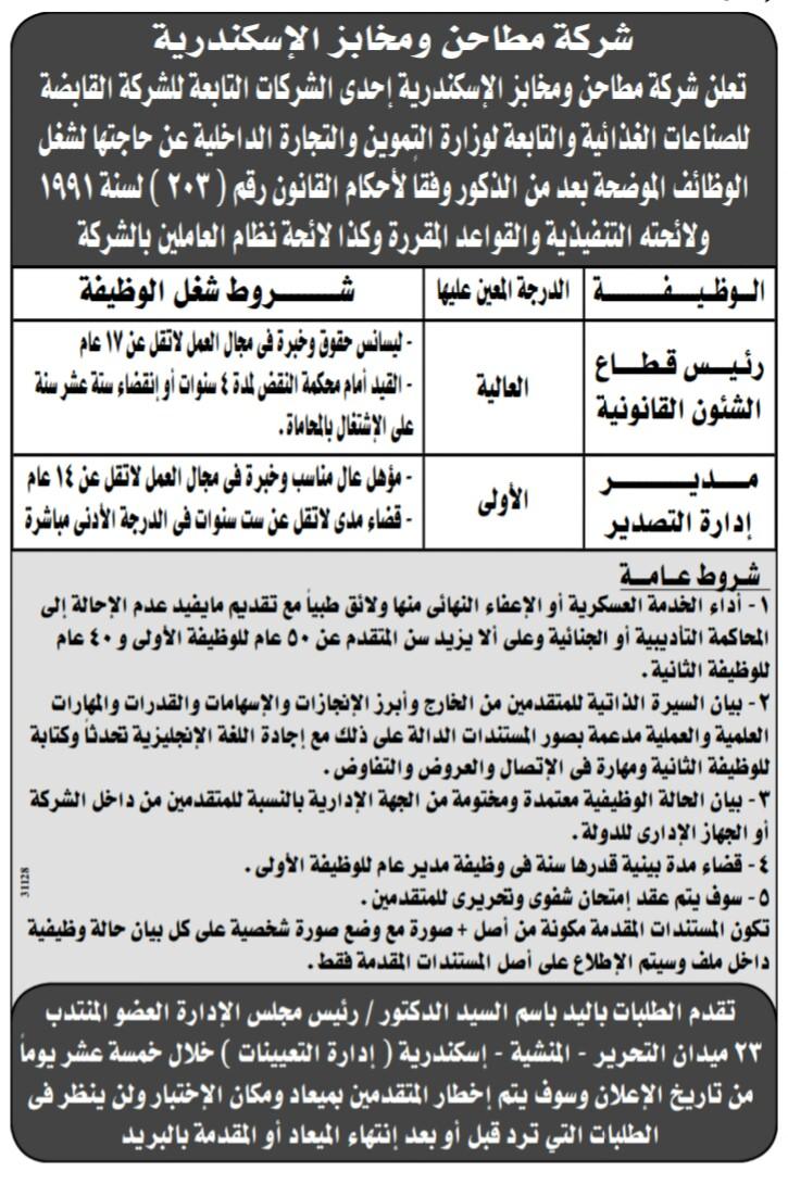 إعلانات وظائف جريدة الوسيط اليوم الاثنين 25/2/2019 1