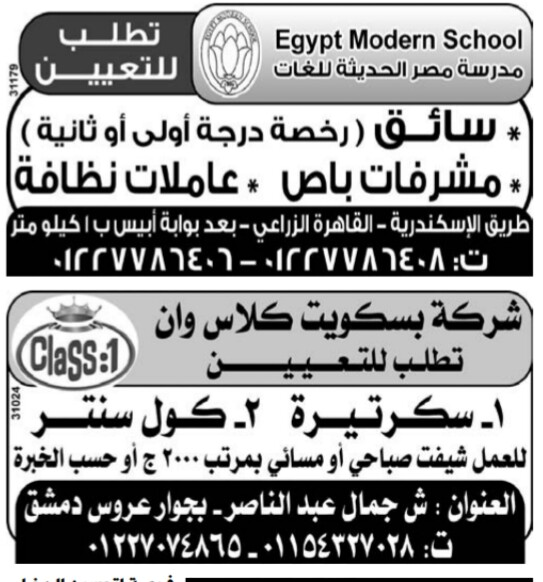 إعلانات وظائف جريدة الوسيط اليوم الاثنين 25/2/2019 2
