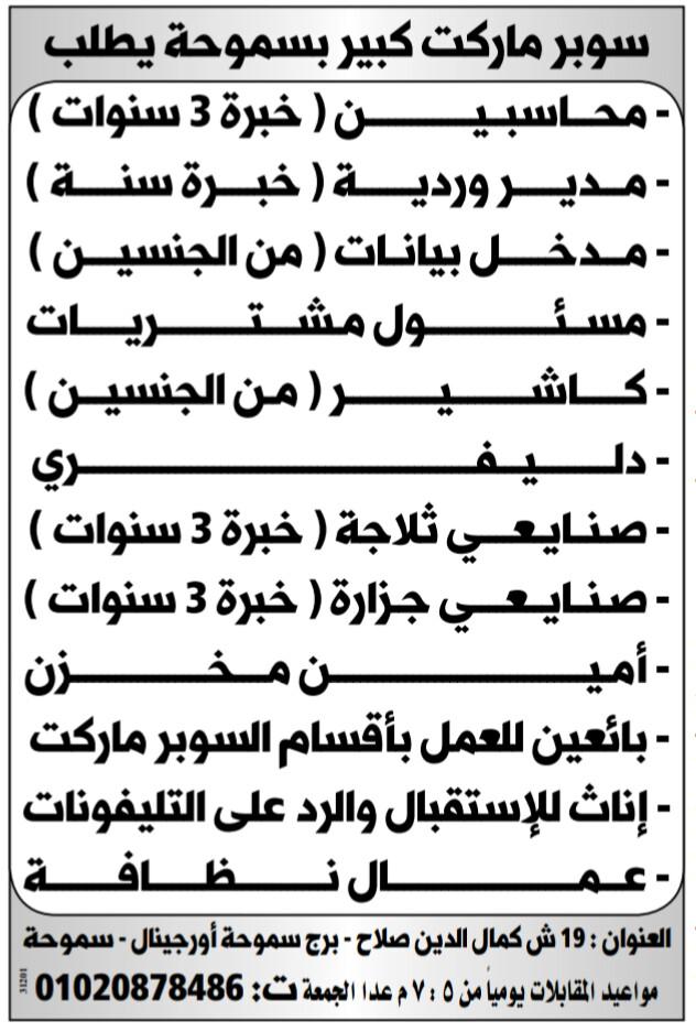 إعلانات وظائف جريدة الوسيط اليوم الاثنين 25/2/2019 3