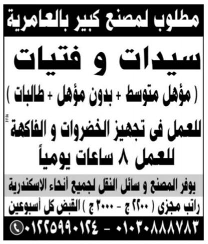 إعلانات وظائف جريدة الوسيط اليوم الاثنين 25/2/2019 4