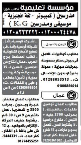 إعلانات وظائف جريدة الوسيط اليوم الاثنين 25/2/2019 5