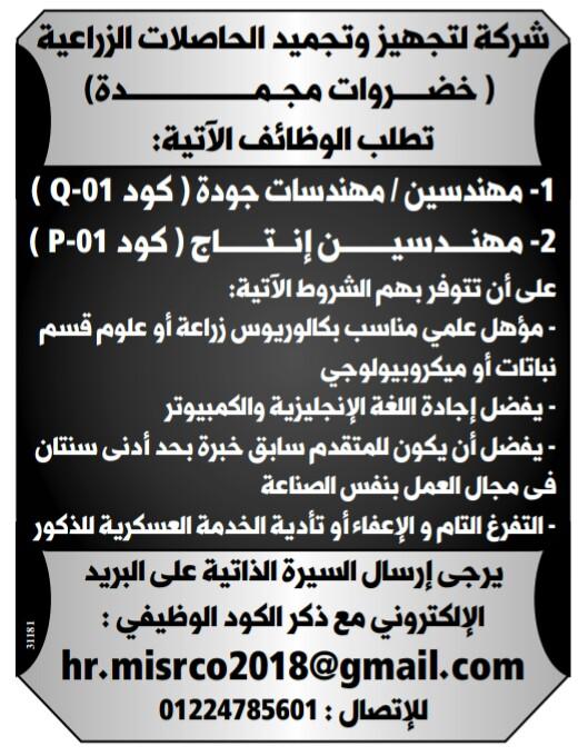 إعلانات وظائف جريدة الوسيط اليوم الاثنين 25/2/2019 6
