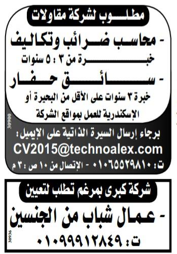 إعلانات وظائف جريدة الوسيط اليوم الاثنين 25/2/2019 7