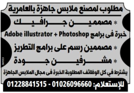 إعلانات وظائف جريدة الوسيط اليوم الاثنين 25/2/2019 8