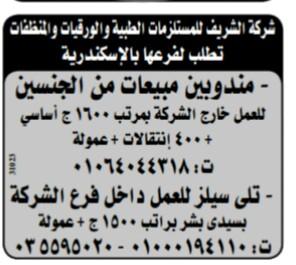 إعلانات وظائف جريدة الوسيط اليوم الاثنين 25/2/2019 10