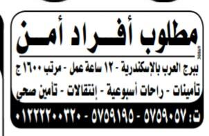 إعلانات وظائف جريدة الوسيط اليوم الاثنين 25/2/2019 11