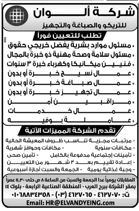 إعلانات وظائف جريدة الوسيط اليوم الاثنين 25/2/2019 12