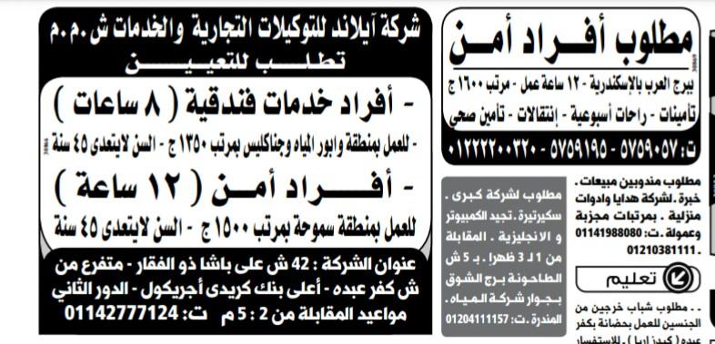 إعلانات وظائف جريدة الوسيط اليوم الاثنين 25/2/2019 13