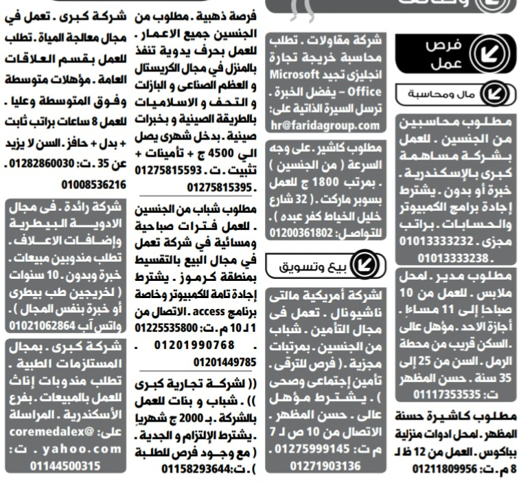 إعلانات وظائف جريدة الوسيط اليوم الاثنين 25/2/2019 14