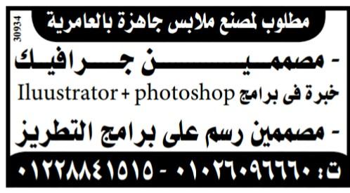 إعلانات وظائف جريدة الوسيط اليوم الاثنين 25/2/2019 15