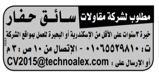 إعلانات وظائف جريدة الوسيط اليوم الاثنين 25/2/2019 16