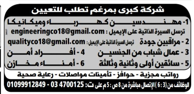 إعلانات وظائف جريدة الوسيط اليوم الاثنين 25/2/2019 17