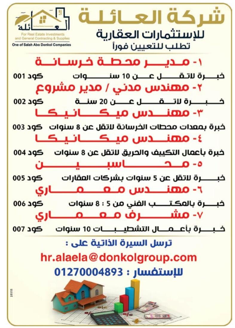 إعلانات وظائف جريدة الوسيط اليوم الاثنين 25/2/2019 19
