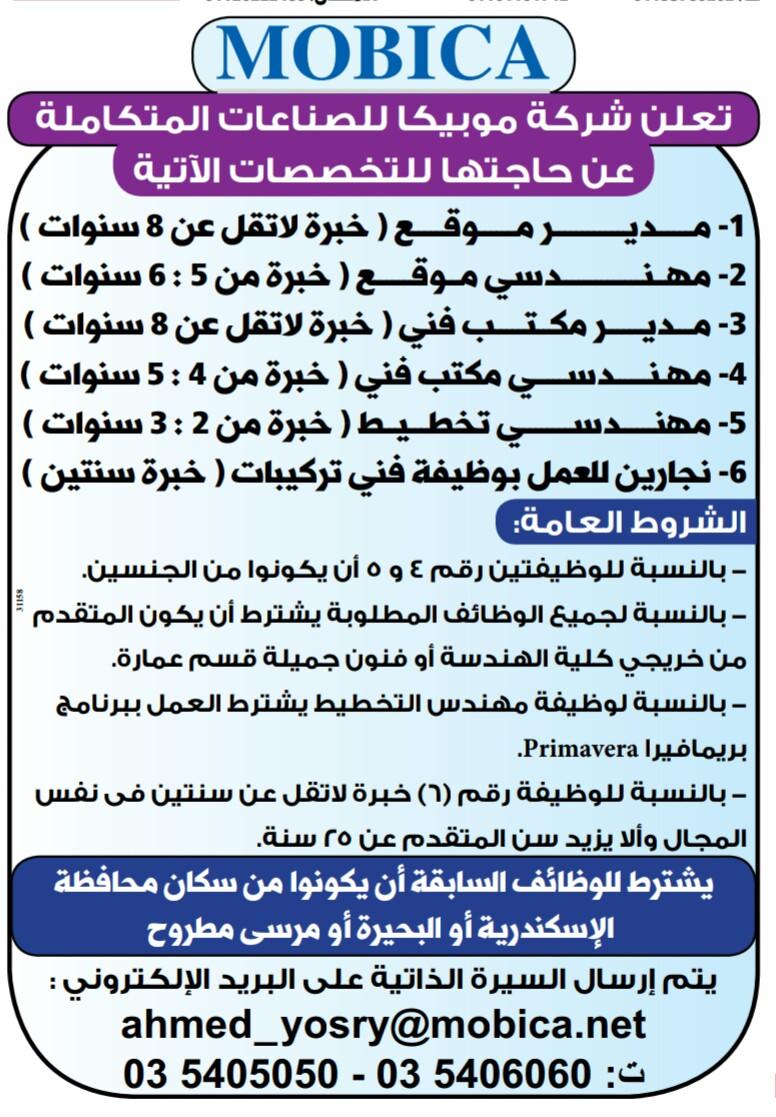 إعلانات وظائف جريدة الوسيط اليوم الاثنين 25/2/2019 20