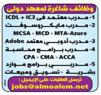 إعلانات وظائف جريدة الوسيط اليوم الاثنين 25/2/2019 22
