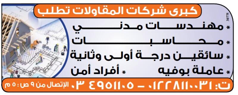 إعلانات وظائف جريدة الوسيط اليوم الاثنين 25/2/2019 23