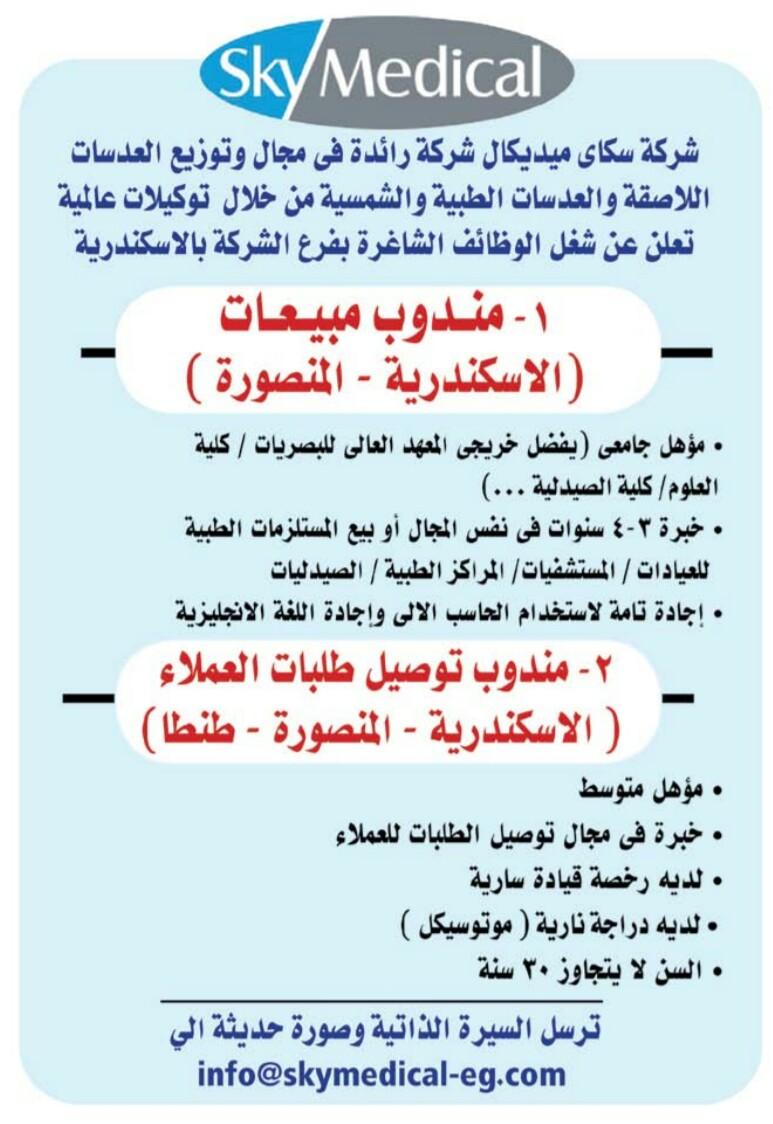 إعلانات وظائف جريدة الوسيط اليوم الاثنين 25/2/2019 24