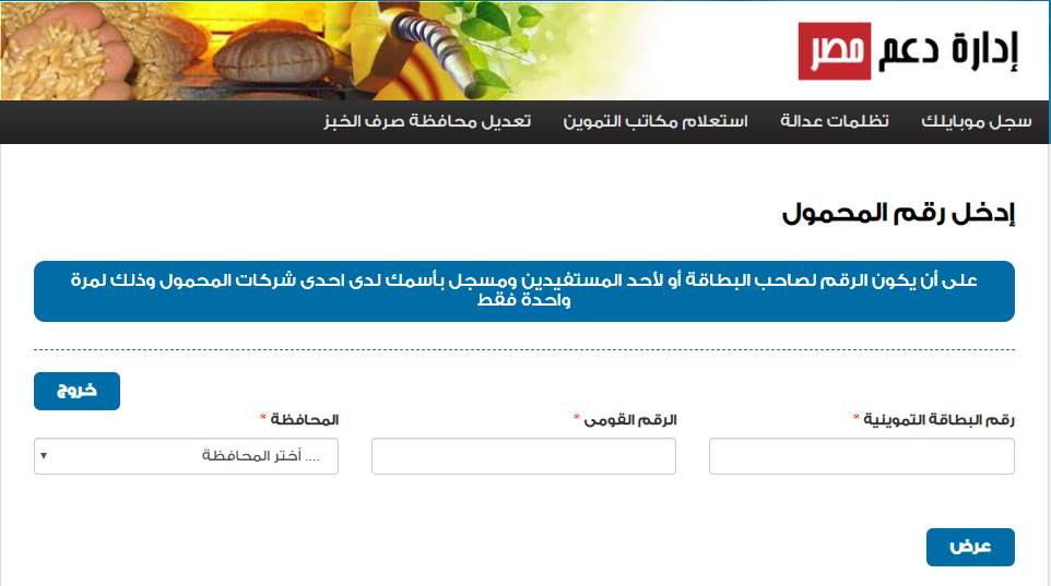 موقع دعم مصر .. رابط تسجيل موبايلك لتحديث بطاقة التموين بالخطوات