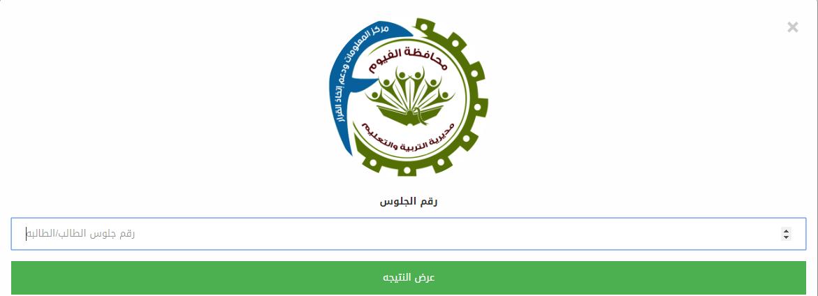 نتيجة محافظة الفيوم للصف الثالث الإعدادي 2019 بالاسم ورقم الجلوس