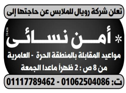 إعلانات وظائف جريدة الوسيط الأسبوعي لجميع المؤهلات 5