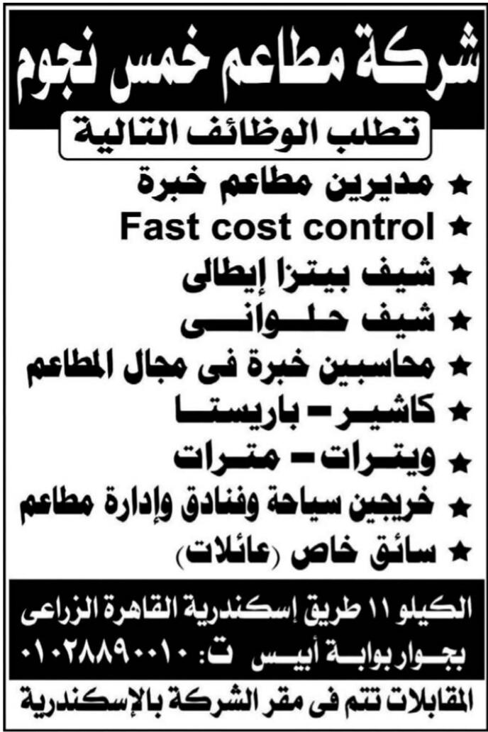 إعلانات وظائف جريدة الوسيط الأسبوعي لجميع المؤهلات 6