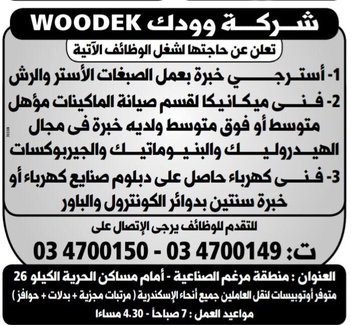 إعلانات وظائف جريدة الوسيط الأسبوعي لجميع المؤهلات 7