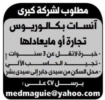 إعلانات وظائف جريدة الوسيط الأسبوعي لجميع المؤهلات 8