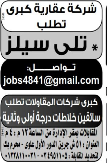 إعلانات وظائف جريدة الوسيط الأسبوعي لجميع المؤهلات 9