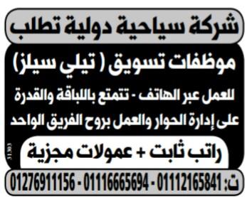 إعلانات وظائف جريدة الوسيط الأسبوعي لجميع المؤهلات 10