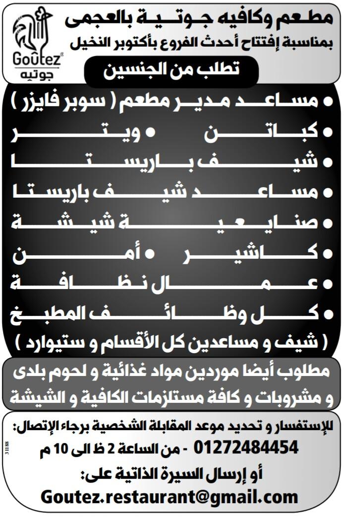 إعلانات وظائف جريدة الوسيط الأسبوعي لجميع المؤهلات 11