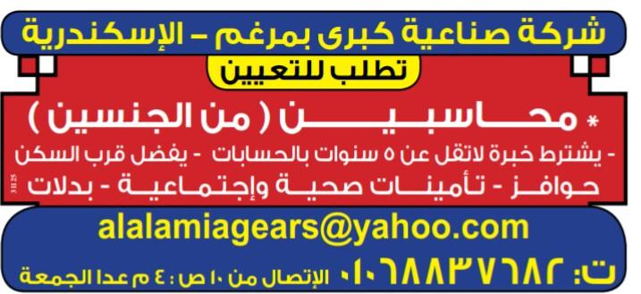 إعلانات وظائف جريدة الوسيط الأسبوعي لجميع المؤهلات 12